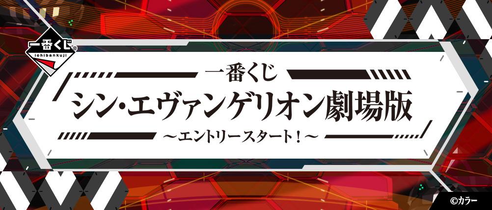IchibanKuji Shin Evangelion Theatrical Version-Entry Start! banner