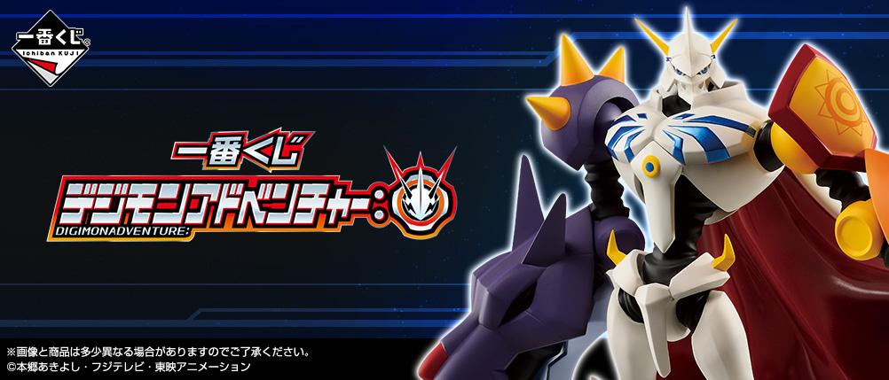 IchibanKuji Digimon Adventure banner