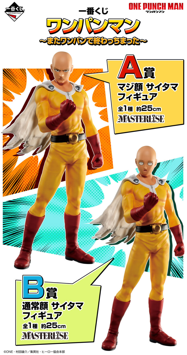 Ichiban kuji One Punch Man: It Ended With One Punch Again A & B Prize