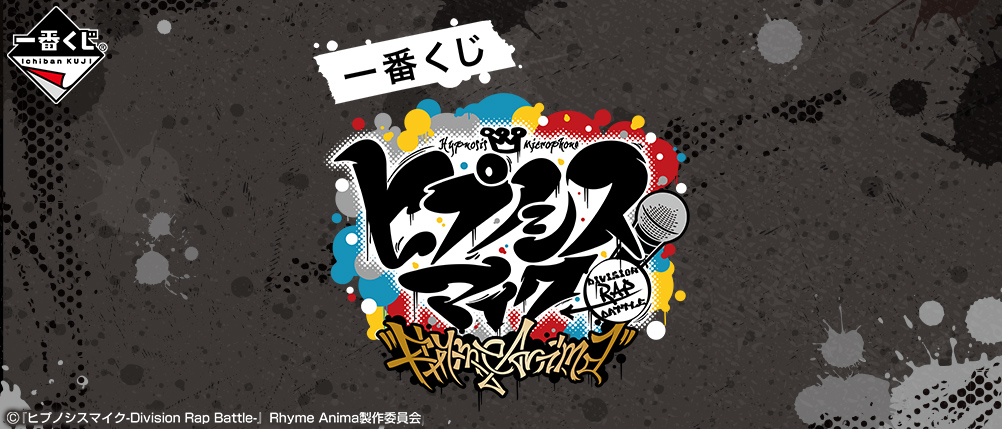 Hypnosis Mic: Division Rap Battle: Rhyme Anima banner