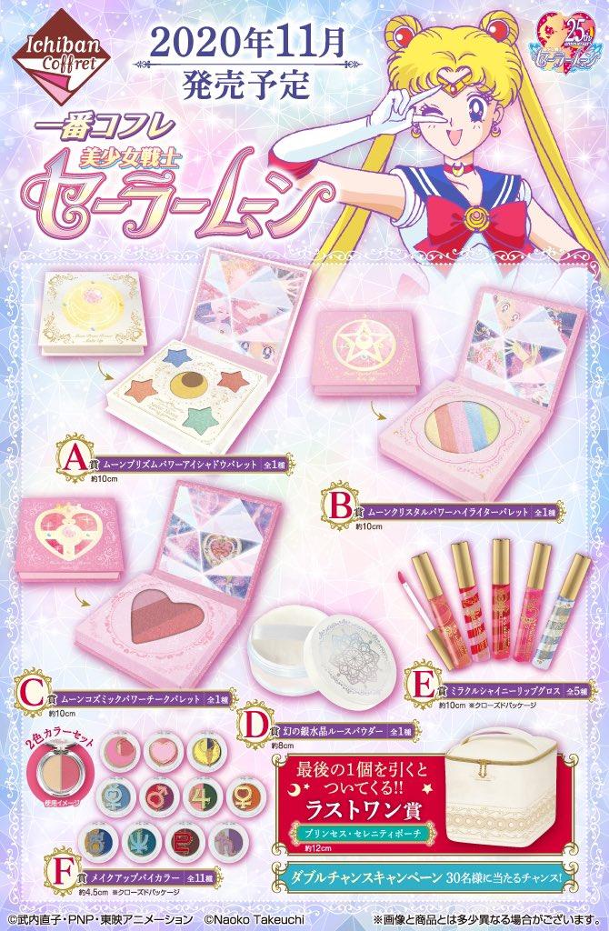 Ichiban Coffret Sailor moon prizes
