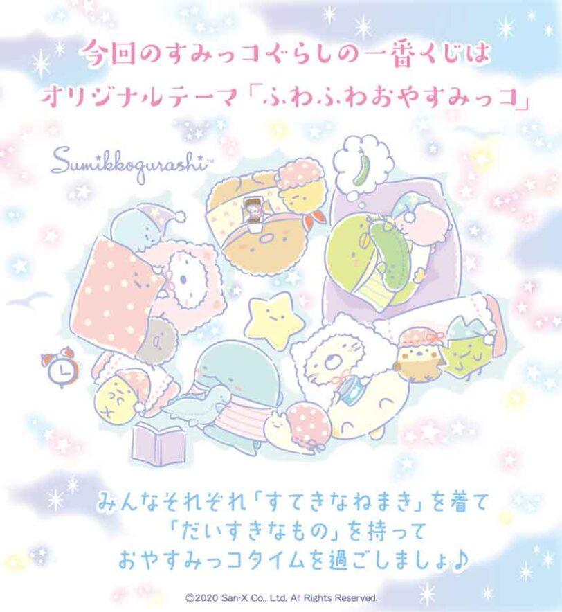 Sumikko Gurashi ~ Fluffy Good Night ~