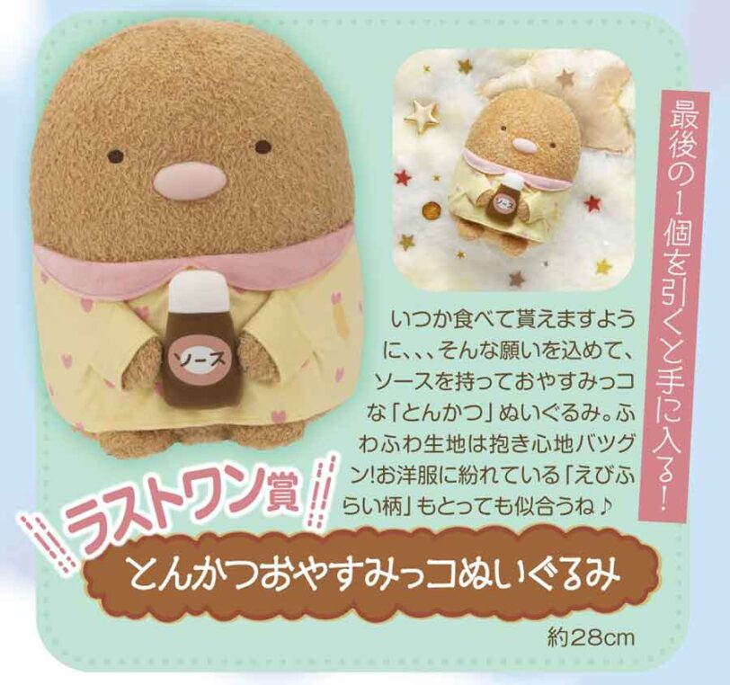 Sumikko Gurashi ~ Fluffy Good Night ~