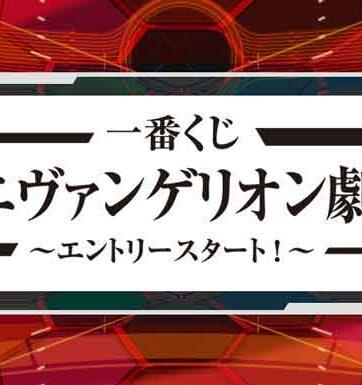 Evangelion:-Entry Start! ~
