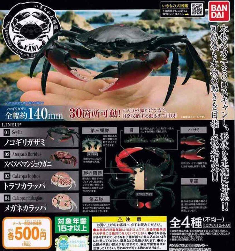 Ikimono Encyclopedia Crab